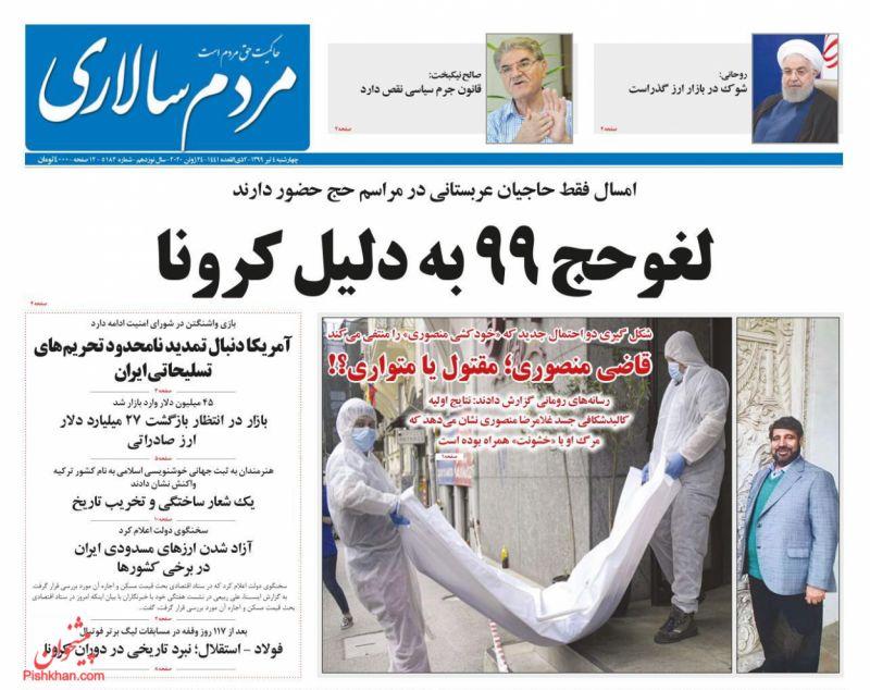 عناوین اخبار روزنامه مردم سالاری در روز چهارشنبه ۴ تیر