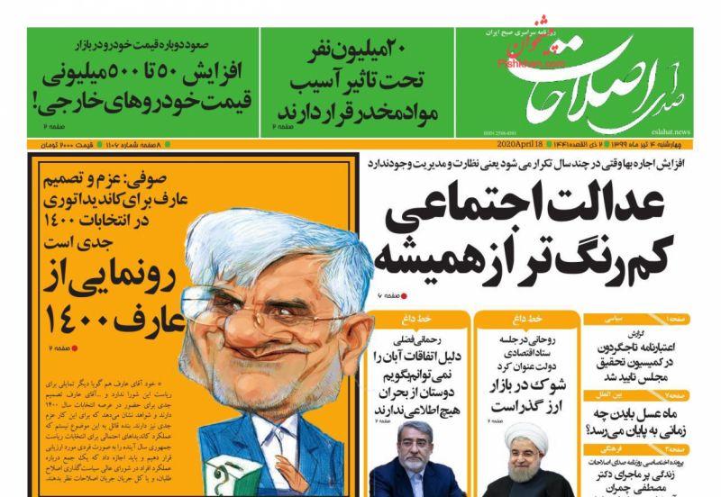 عناوین اخبار روزنامه صدای اصلاحات در روز چهارشنبه ۴ تیر