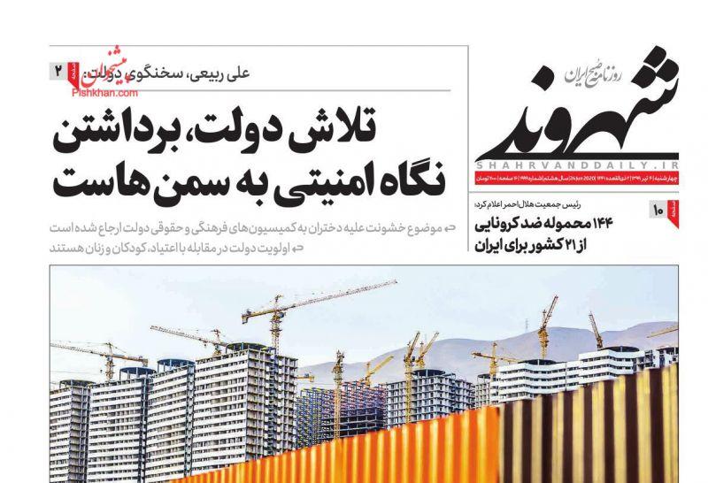 عناوین اخبار روزنامه شهروند در روز چهارشنبه ۴ تیر