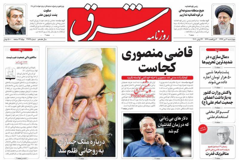 عناوین اخبار روزنامه شرق در روز چهارشنبه ۴ تیر