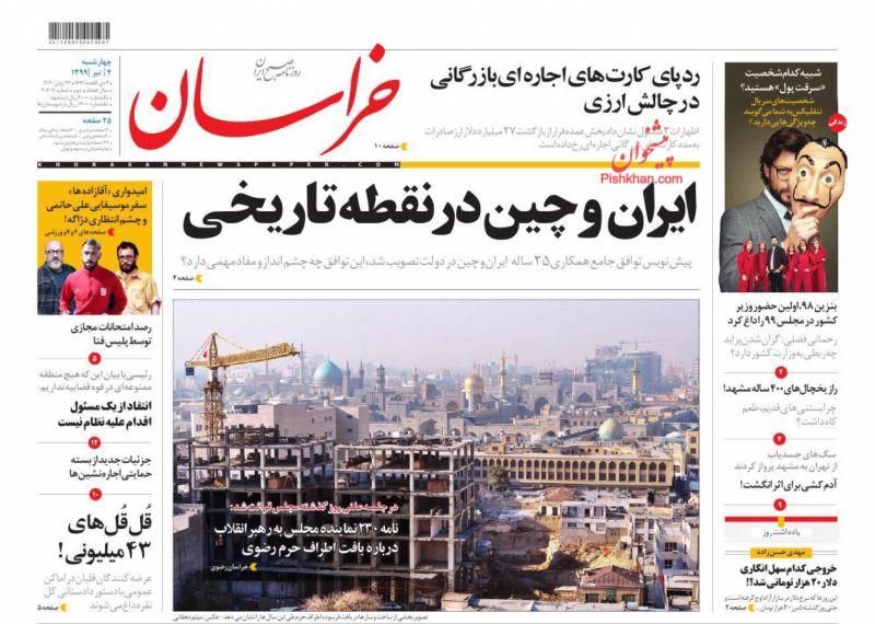 عناوین اخبار روزنامه خراسان در روز چهارشنبه ۴ تیر