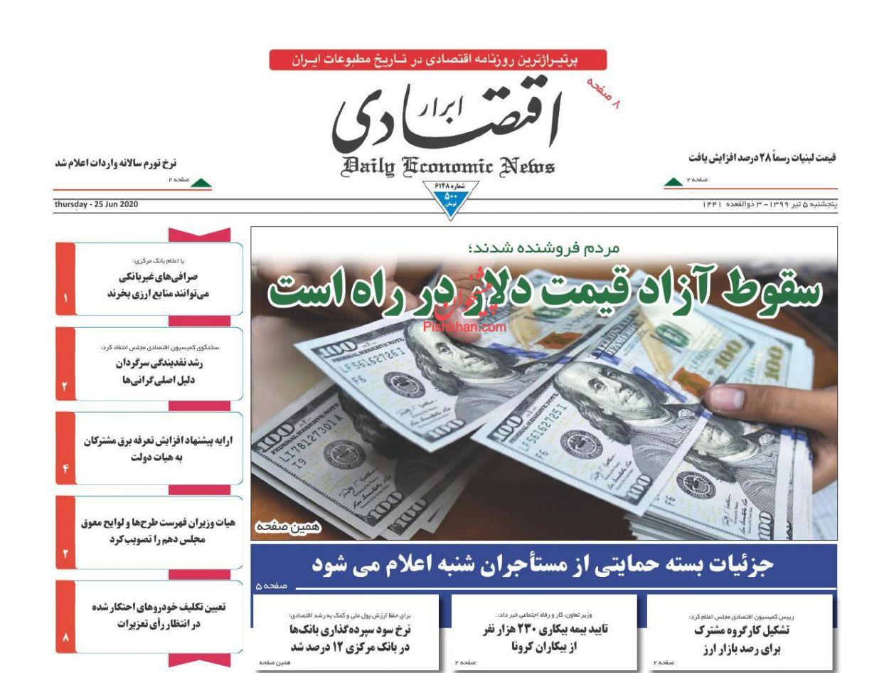 عناوین اخبار روزنامه ابرار اقتصادی در روز پنجشنبه ۵ تیر