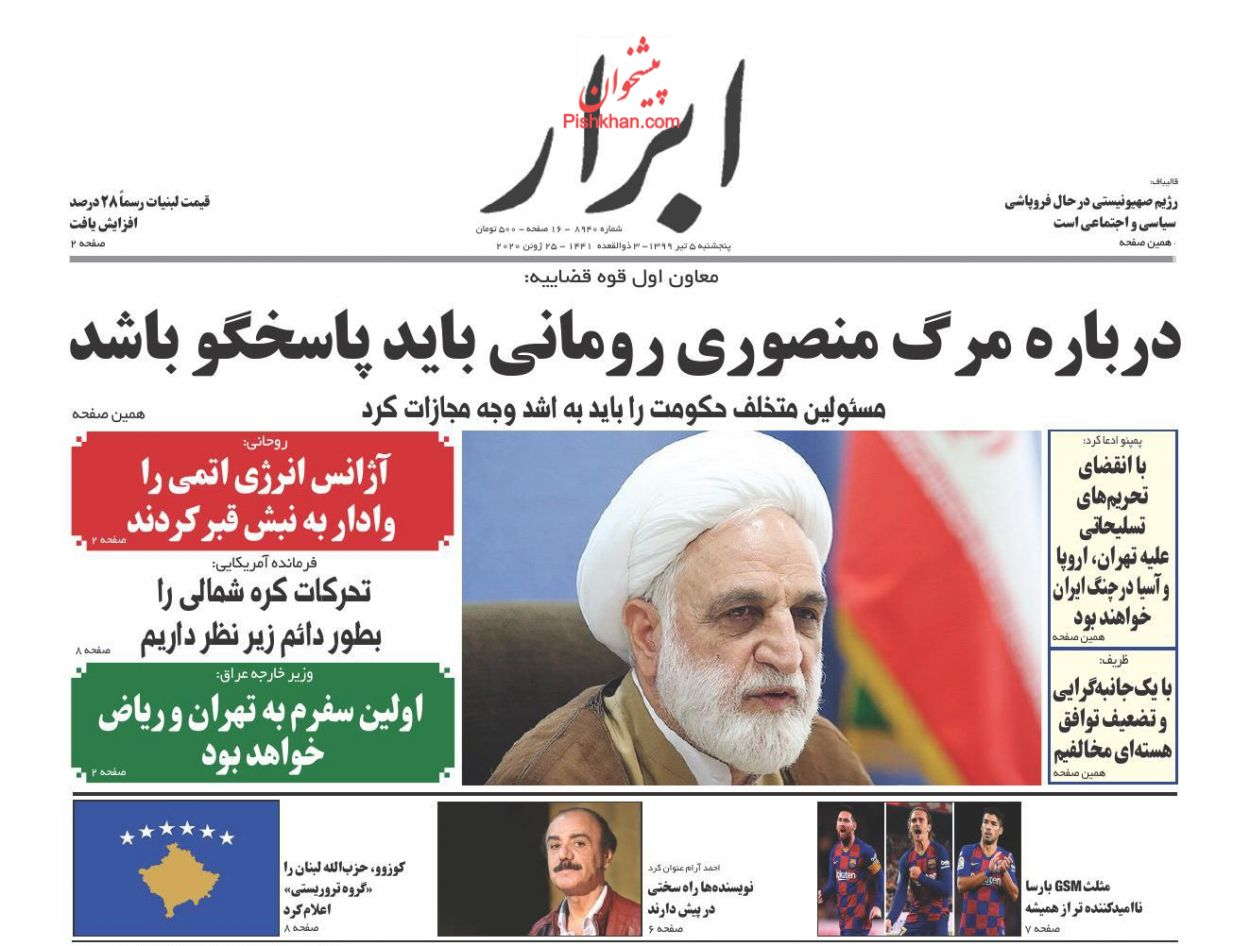 عناوین اخبار روزنامه ابرار در روز پنجشنبه ۵ تیر