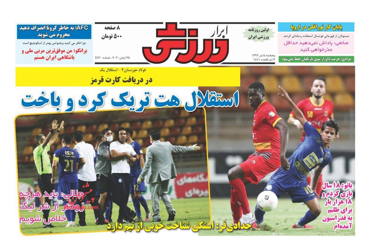 عناوین اخبار روزنامه ابرار ورزشى در روز پنجشنبه ۵ تیر