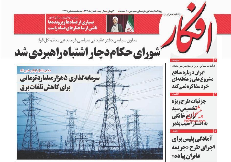 عناوین اخبار روزنامه افکار در روز پنجشنبه ۵ تیر