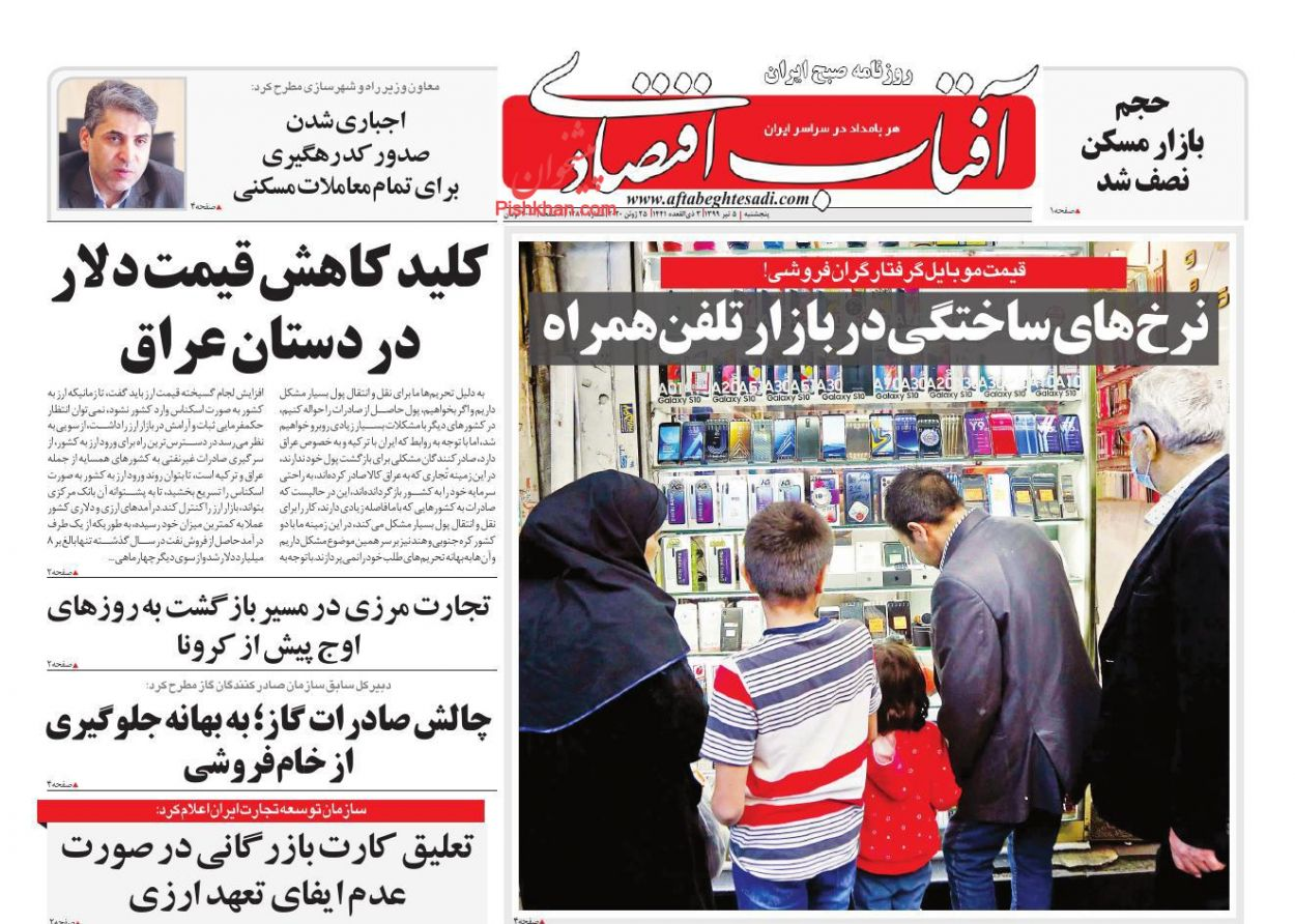عناوین اخبار روزنامه آفتاب اقتصادی در روز پنجشنبه ۵ تیر