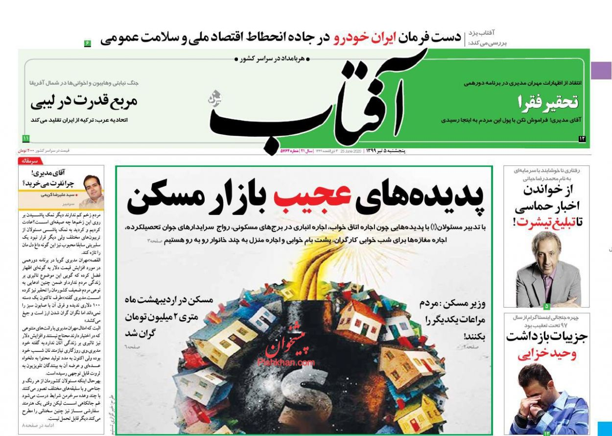 عناوین اخبار روزنامه آفتاب یزد در روز پنجشنبه ۵ تیر