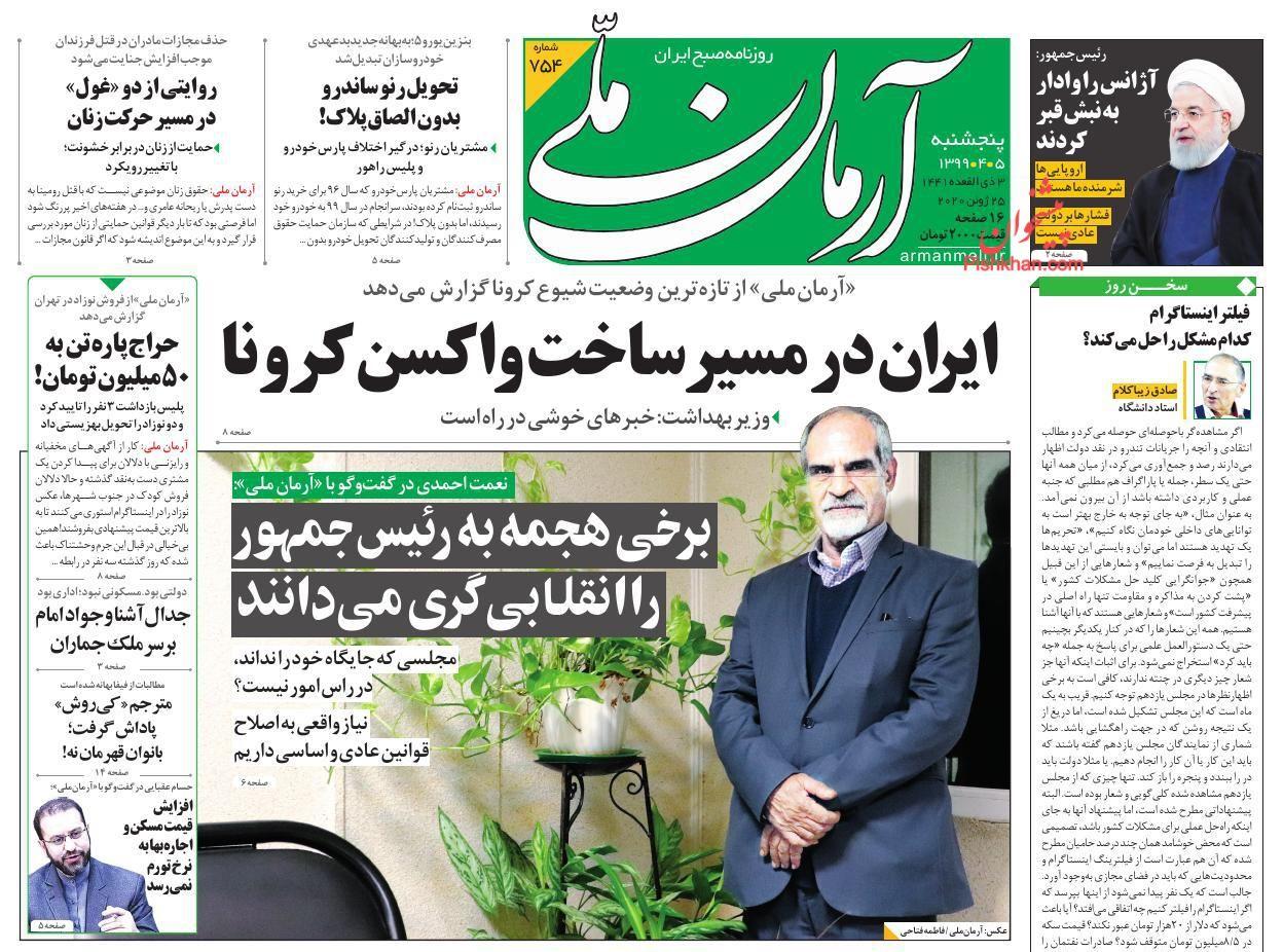 عناوین اخبار روزنامه آرمان ملی در روز پنجشنبه ۵ تیر