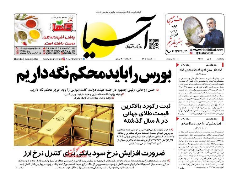 عناوین اخبار روزنامه آسیا در روز پنجشنبه ۵ تیر