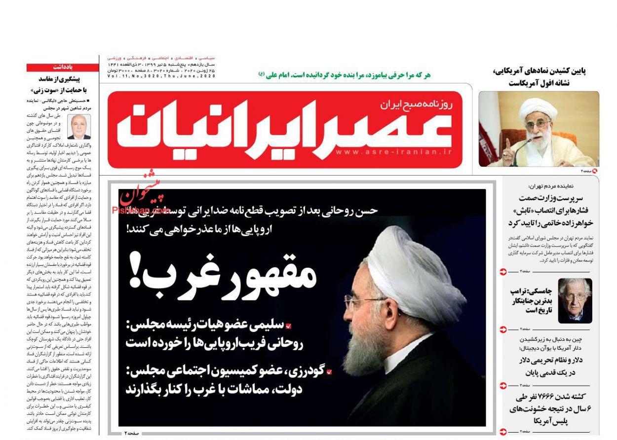 عناوین اخبار روزنامه عصر ایرانیان در روز پنجشنبه ۵ تیر