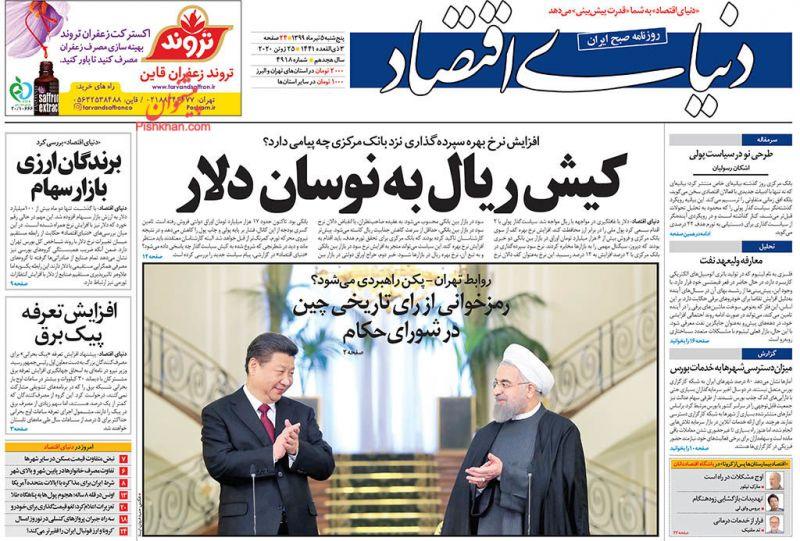 عناوین اخبار روزنامه دنیای اقتصاد در روز پنجشنبه ۵ تیر