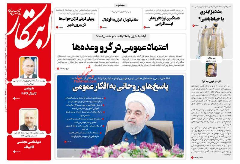 عناوین اخبار روزنامه ابتکار در روز پنجشنبه ۵ تیر