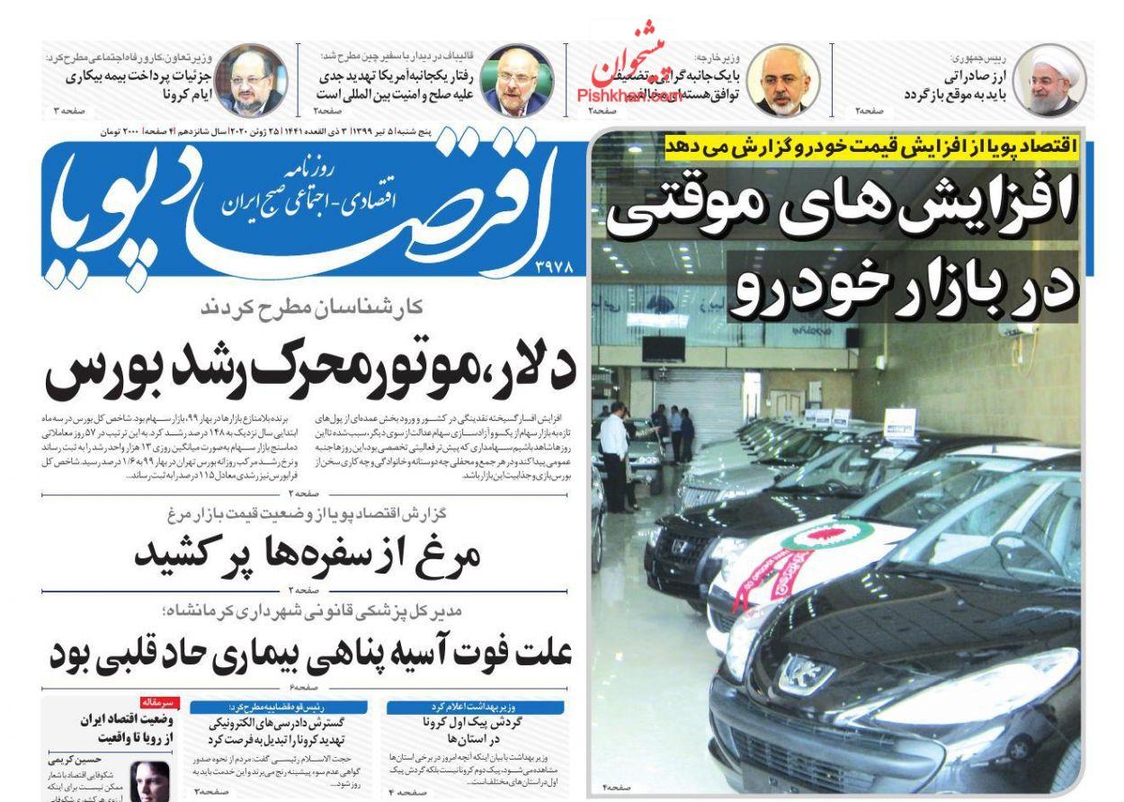 عناوین اخبار روزنامه اقتصاد پویا در روز پنجشنبه ۵ تیر