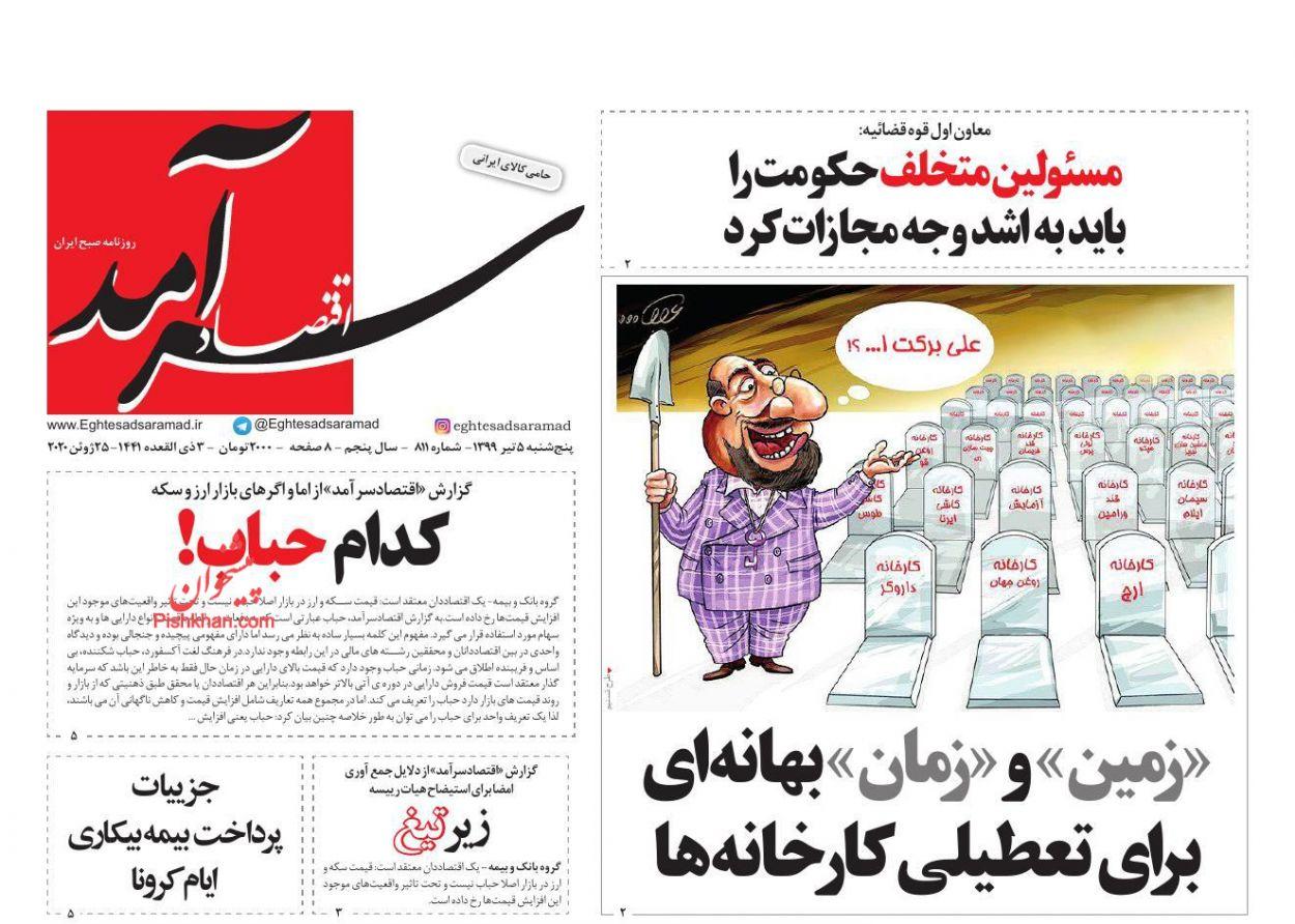 عناوین اخبار روزنامه اقتصاد سرآمد در روز پنجشنبه ۵ تیر