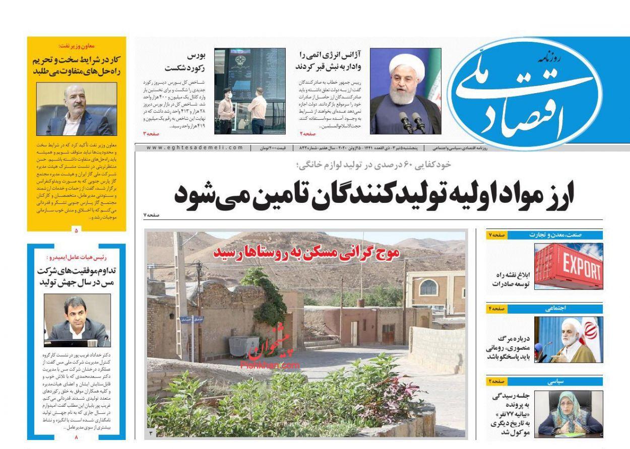 عناوین اخبار روزنامه اقتصاد ملی در روز پنجشنبه ۵ تیر