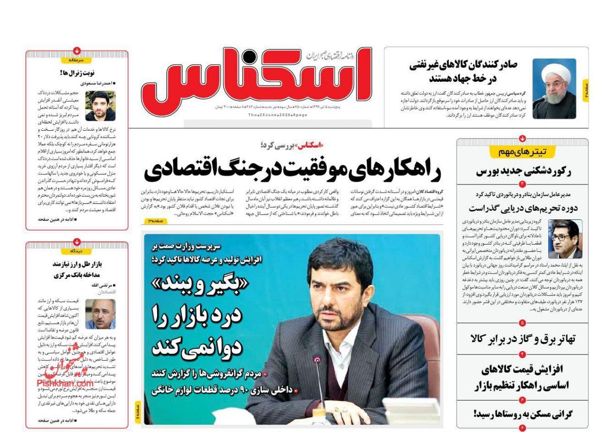 عناوین اخبار روزنامه اسکناس در روز پنجشنبه ۵ تیر
