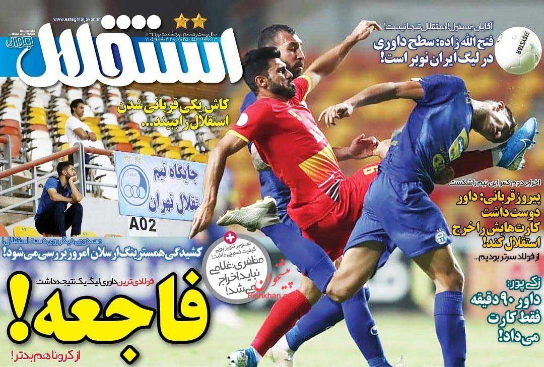 عناوین اخبار روزنامه استقلال جوان در روز پنجشنبه ۵ تیر