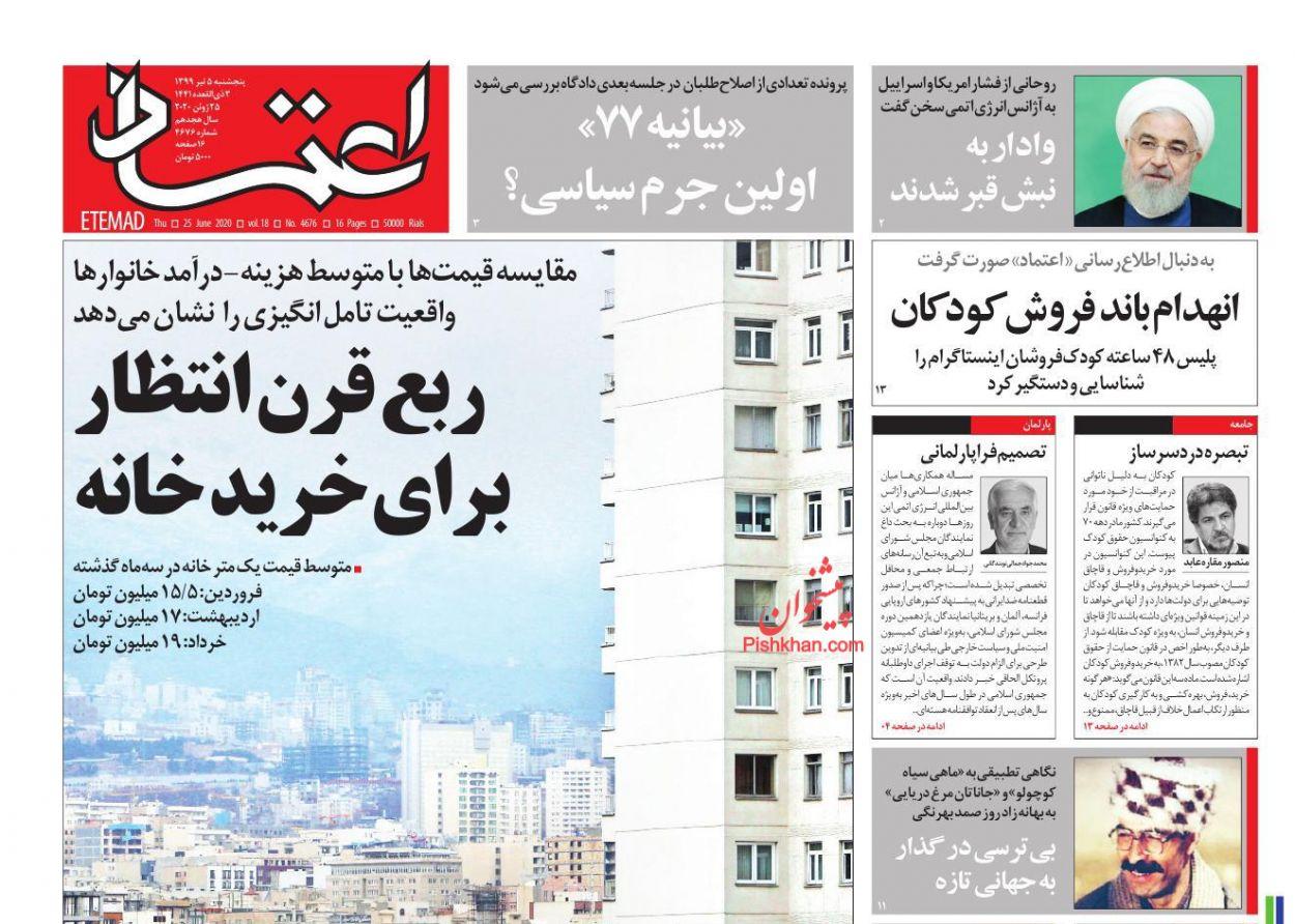عناوین اخبار روزنامه اعتماد در روز پنجشنبه ۵ تیر
