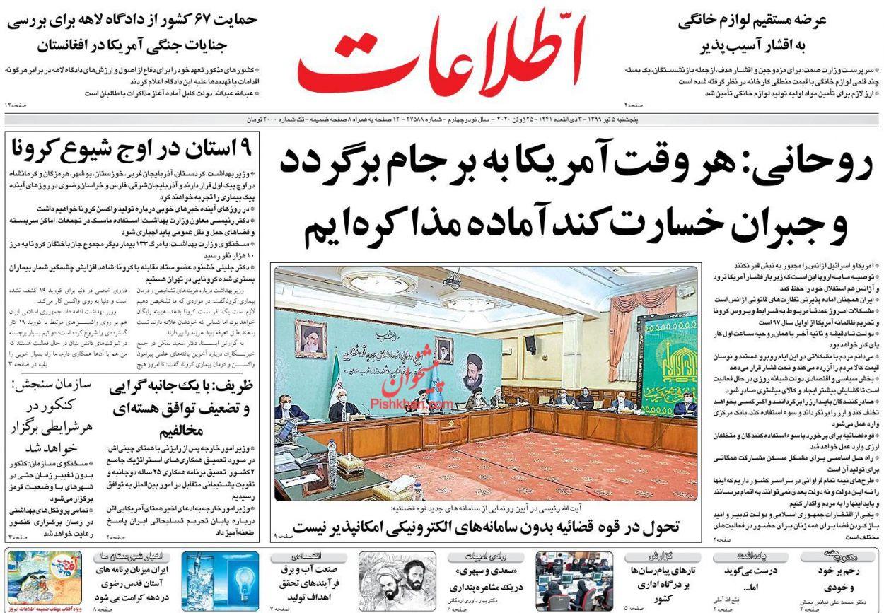 عناوین اخبار روزنامه اطلاعات در روز پنجشنبه ۵ تیر