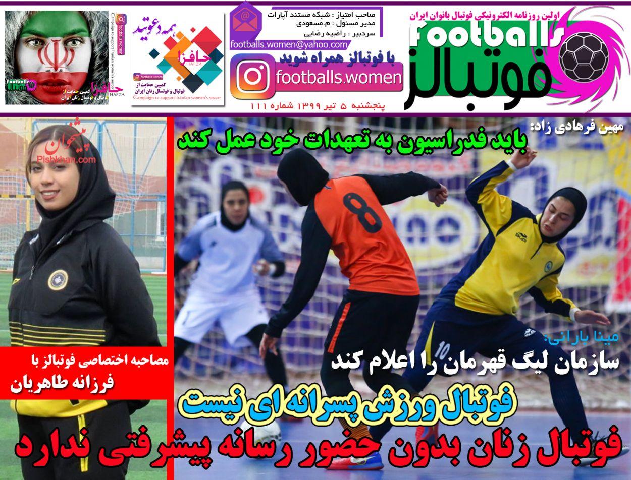 عناوین اخبار روزنامه فوتبالز در روز پنجشنبه ۵ تیر