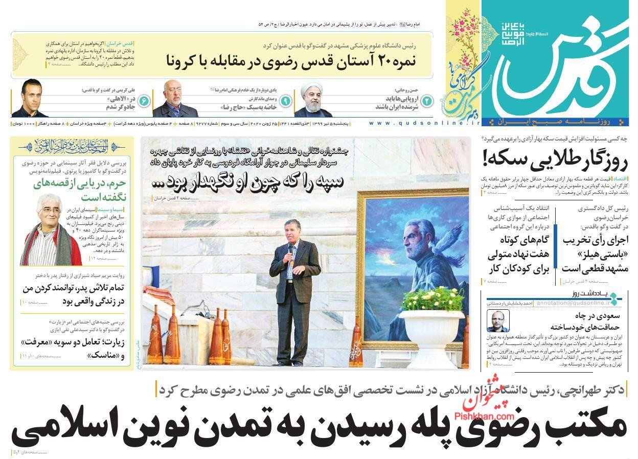 عناوین اخبار روزنامه قدس در روز پنجشنبه ۵ تیر