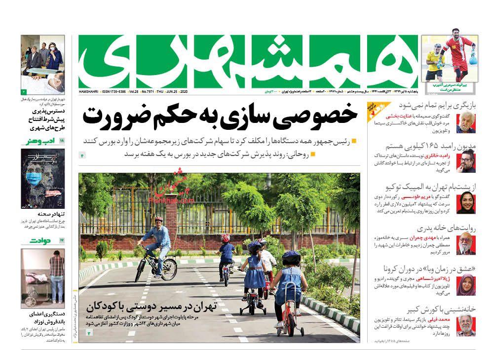 عناوین اخبار روزنامه همشهری در روز پنجشنبه ۵ تیر