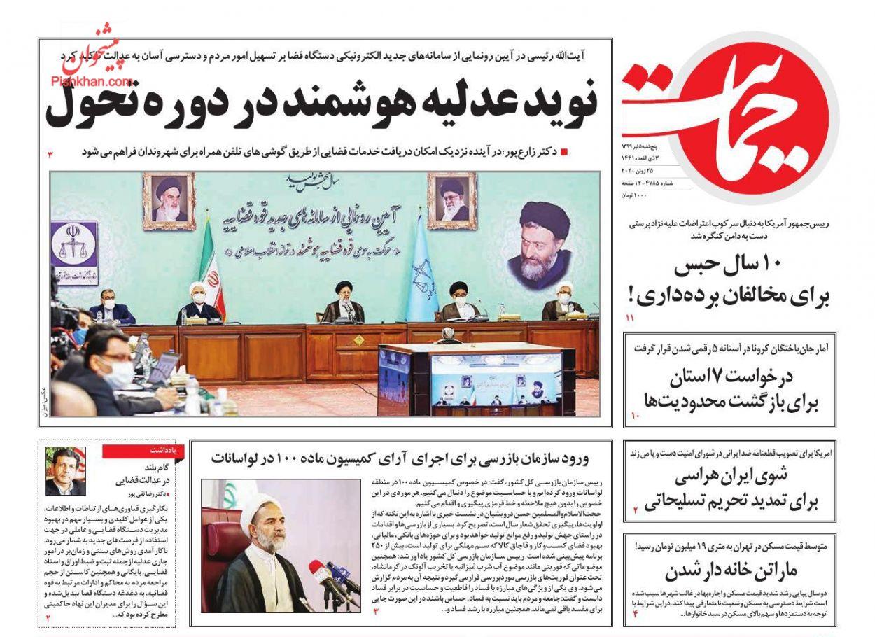 عناوین اخبار روزنامه حمایت در روز پنجشنبه ۵ تیر