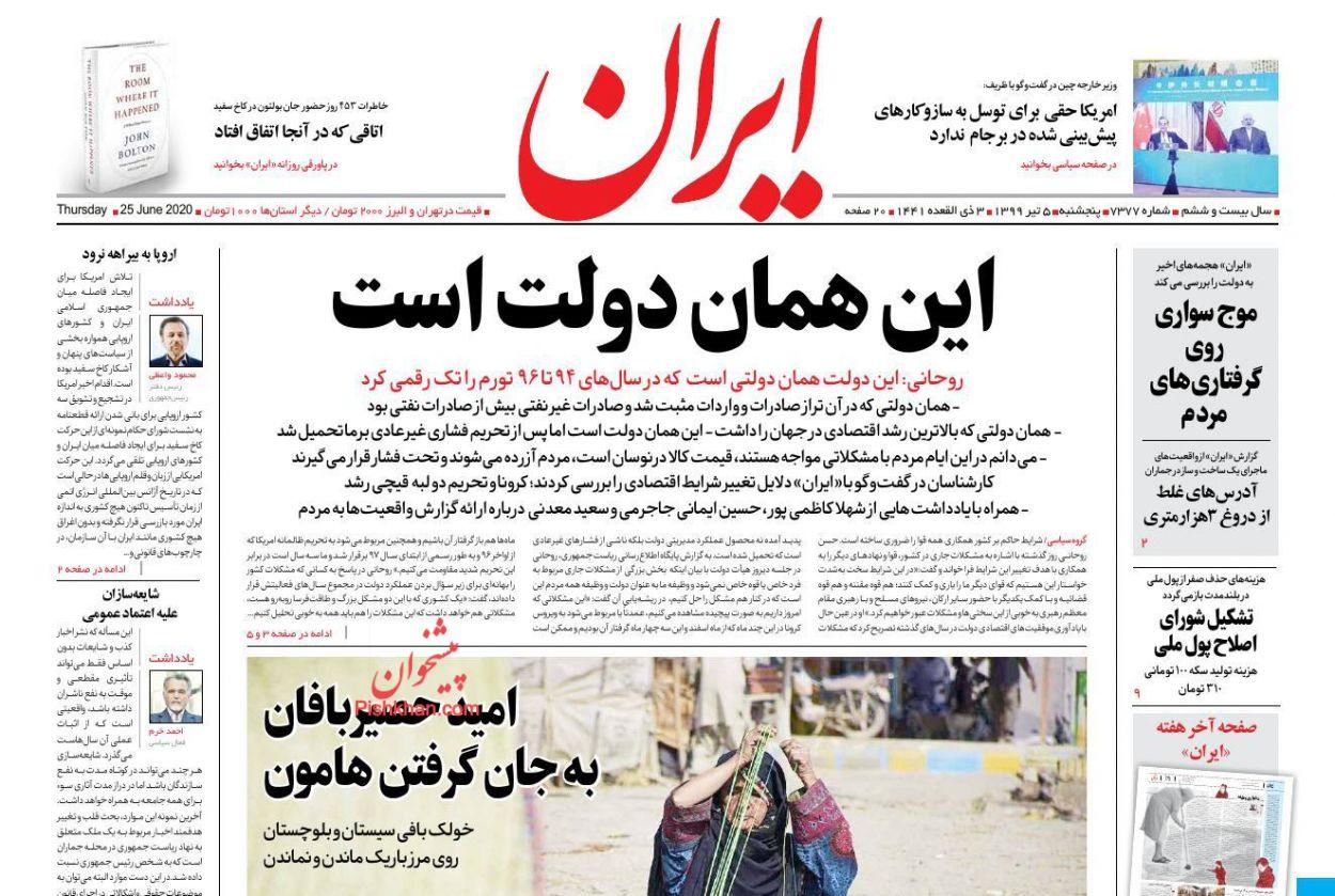 عناوین اخبار روزنامه ایران در روز پنجشنبه ۵ تیر