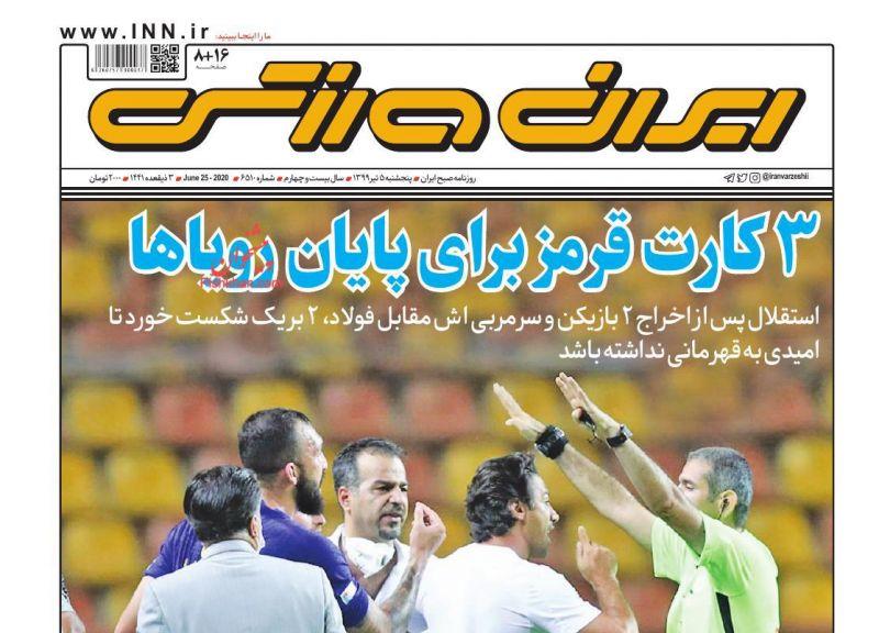 عناوین اخبار روزنامه ایران ورزشی در روز پنجشنبه ۵ تیر