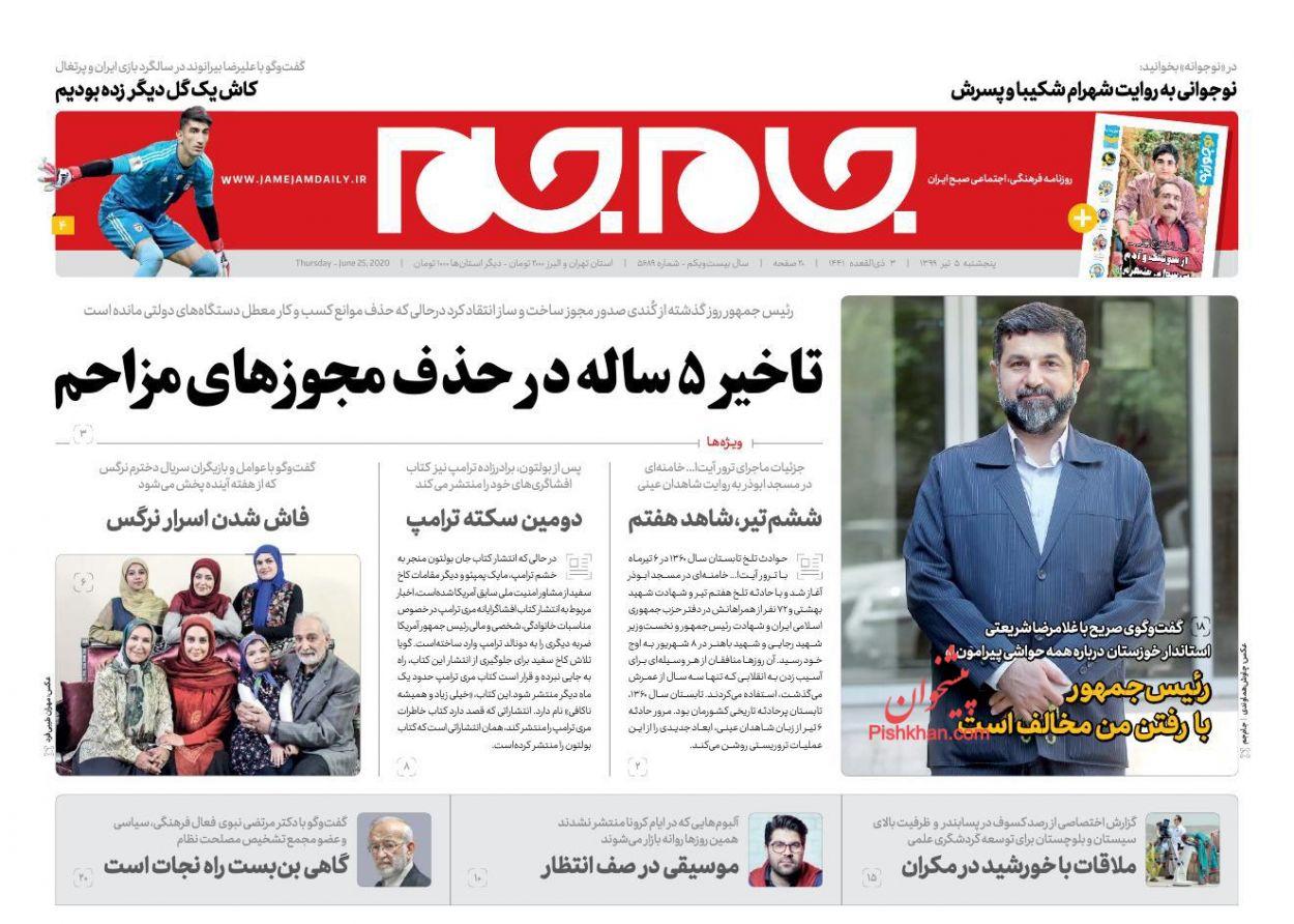 عناوین اخبار روزنامه جام جم در روز پنجشنبه ۵ تیر