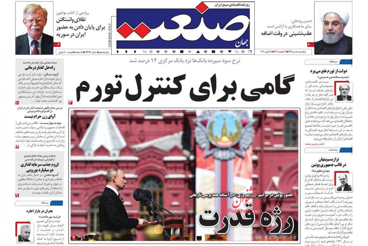 عناوین اخبار روزنامه جهان صنعت در روز پنجشنبه ۵ تیر