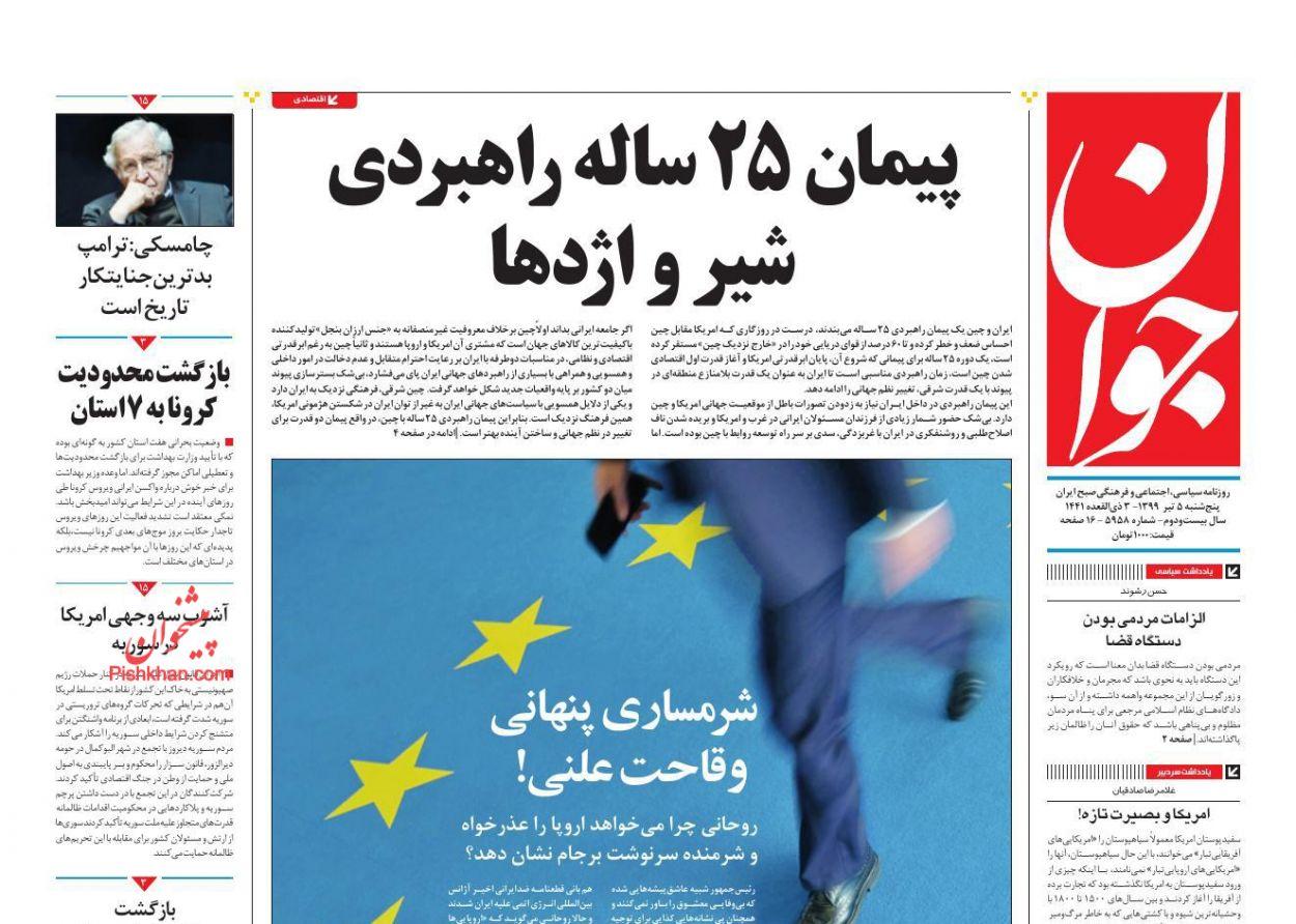 عناوین اخبار روزنامه جوان در روز پنجشنبه ۵ تیر