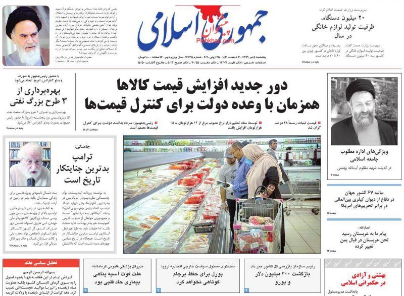 عناوین اخبار روزنامه جمهوری اسلامی در روز پنجشنبه ۵ تیر
