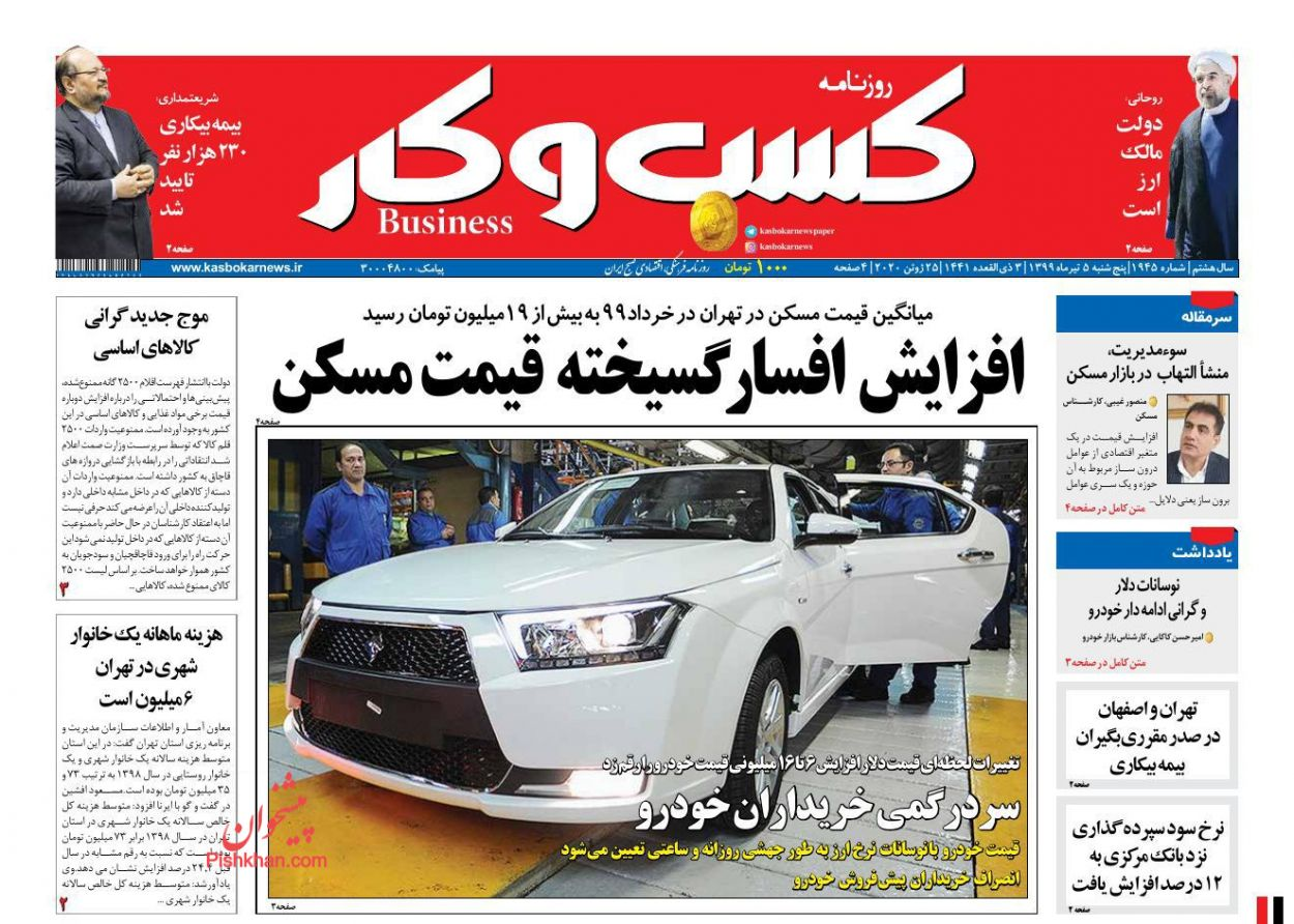 عناوین اخبار روزنامه کسب و کار در روز پنجشنبه ۵ تیر