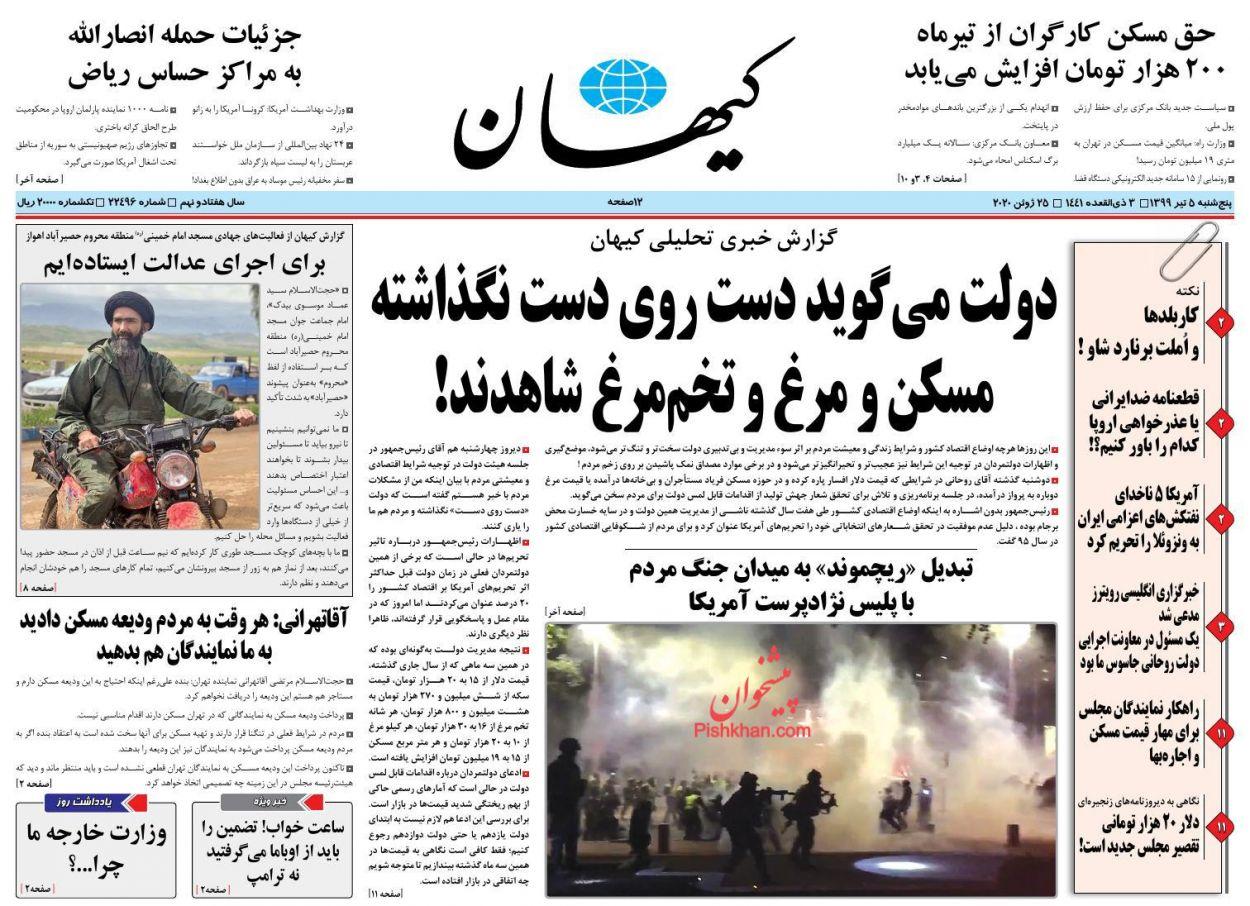 عناوین اخبار روزنامه کیهان در روز پنجشنبه ۵ تیر
