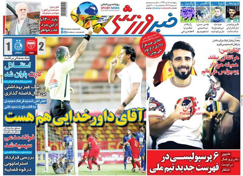 عناوین اخبار روزنامه خبر ورزشی در روز پنجشنبه ۵ تیر