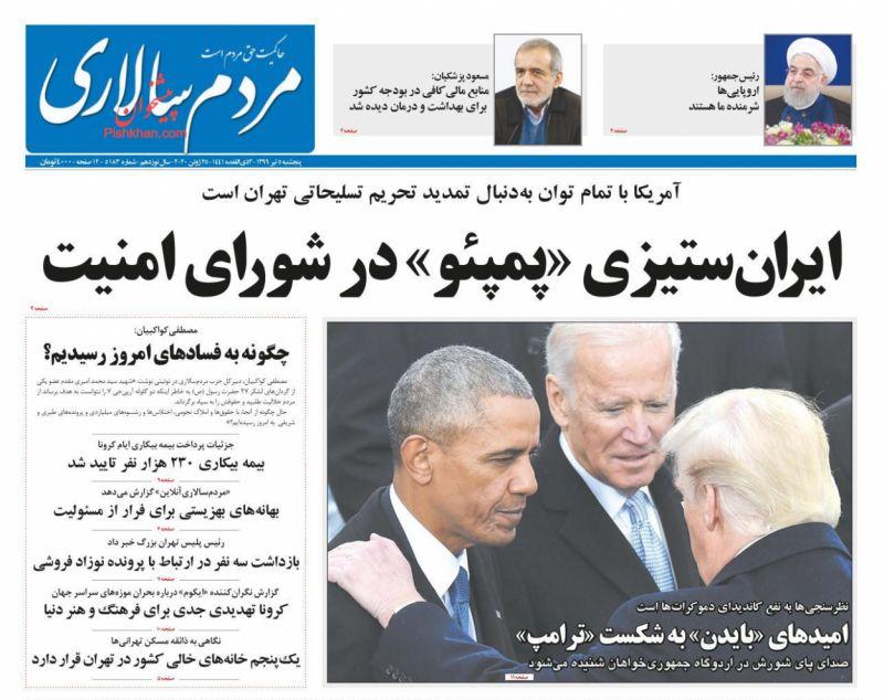 عناوین اخبار روزنامه مردم سالاری در روز پنجشنبه ۵ تیر