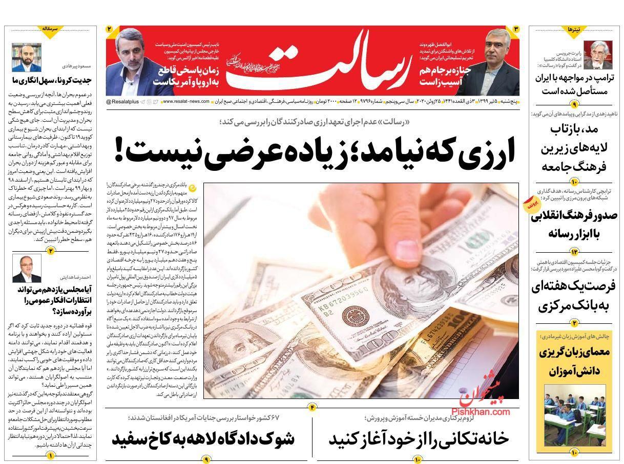 عناوین اخبار روزنامه رسالت در روز پنجشنبه ۵ تیر