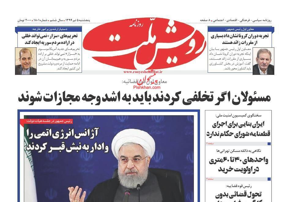 عناوین اخبار روزنامه رویش ملت در روز پنجشنبه ۵ تیر