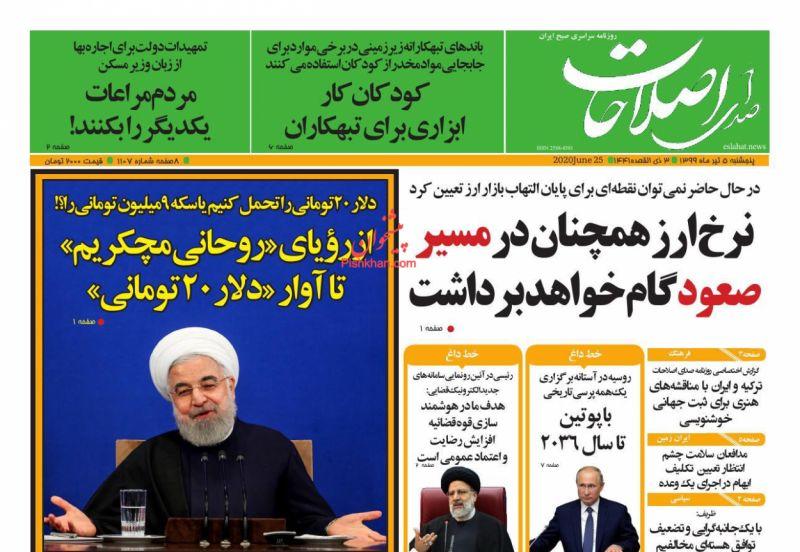 عناوین اخبار روزنامه صدای اصلاحات در روز پنجشنبه ۵ تیر