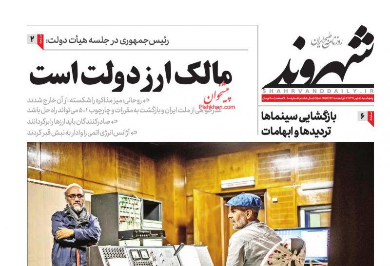 عناوین اخبار روزنامه شهروند در روز پنجشنبه ۵ تیر