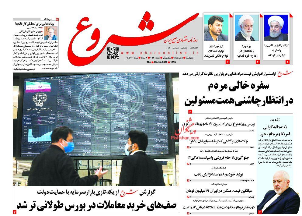 عناوین اخبار روزنامه شروع در روز پنجشنبه ۵ تیر