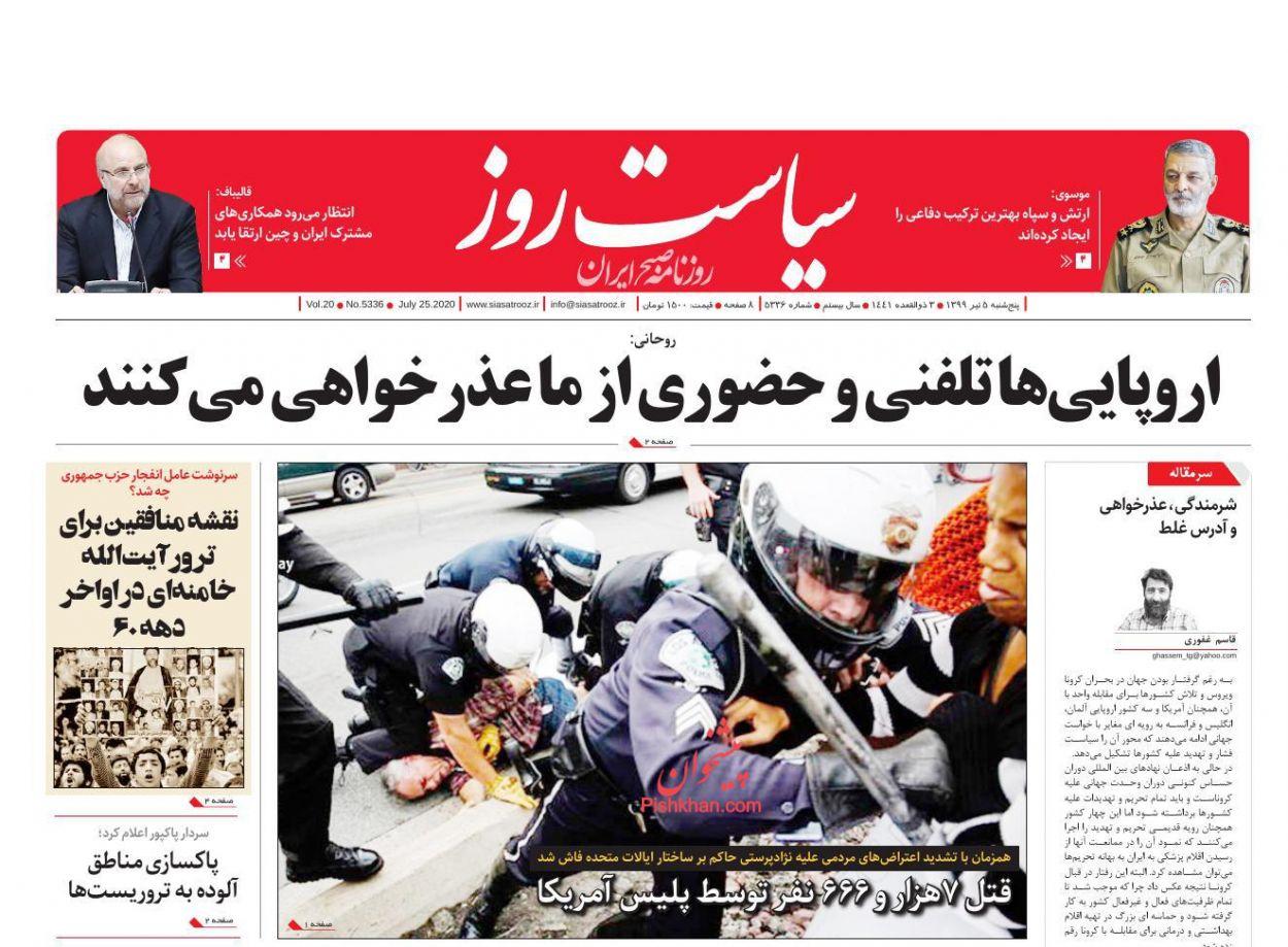 عناوین اخبار روزنامه سیاست روز در روز پنجشنبه ۵ تیر