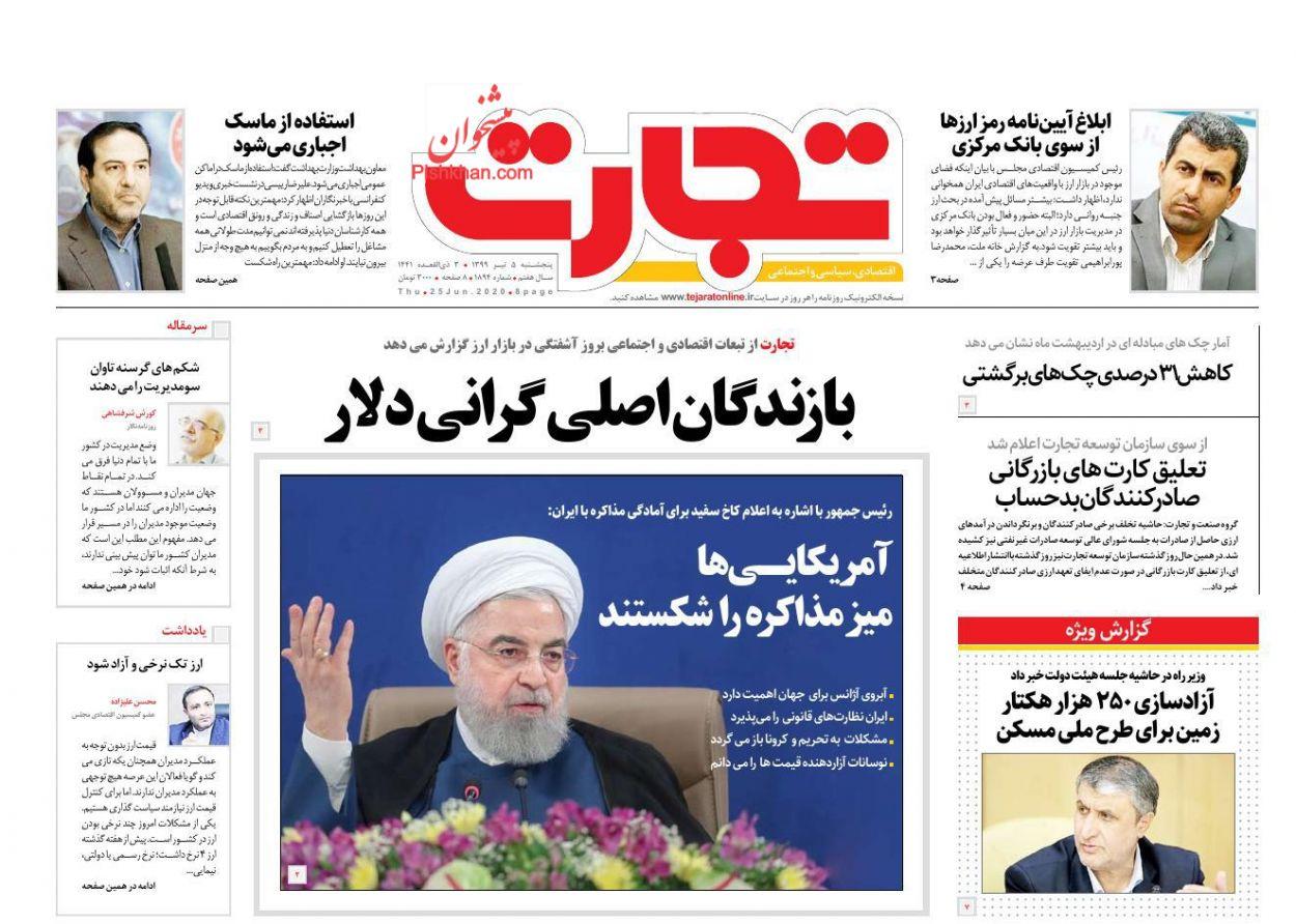 عناوین اخبار روزنامه تجارت در روز پنجشنبه ۵ تیر