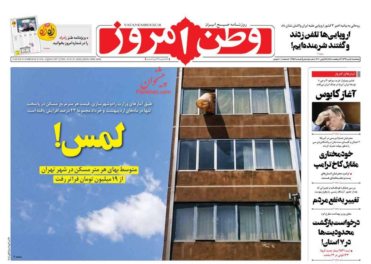 عناوین اخبار روزنامه وطن امروز در روز پنجشنبه ۵ تیر