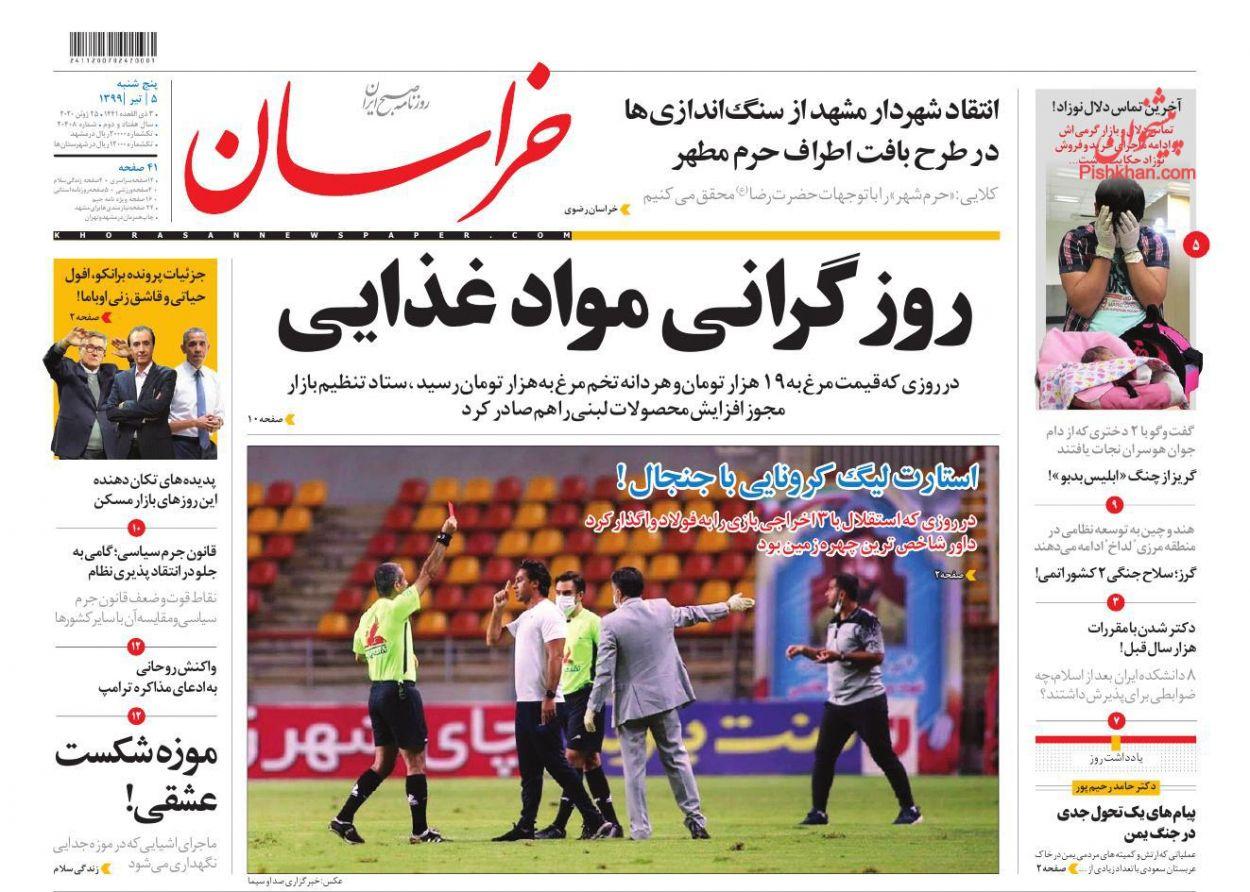 عناوین اخبار روزنامه خراسان در روز پنجشنبه ۵ تیر