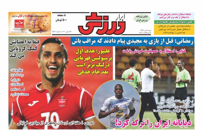 عناوین اخبار روزنامه ابرار ورزشى در روز شنبه ۷ تیر