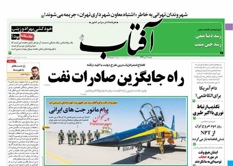 عناوین اخبار روزنامه آفتاب یزد در روز شنبه ۷ تیر