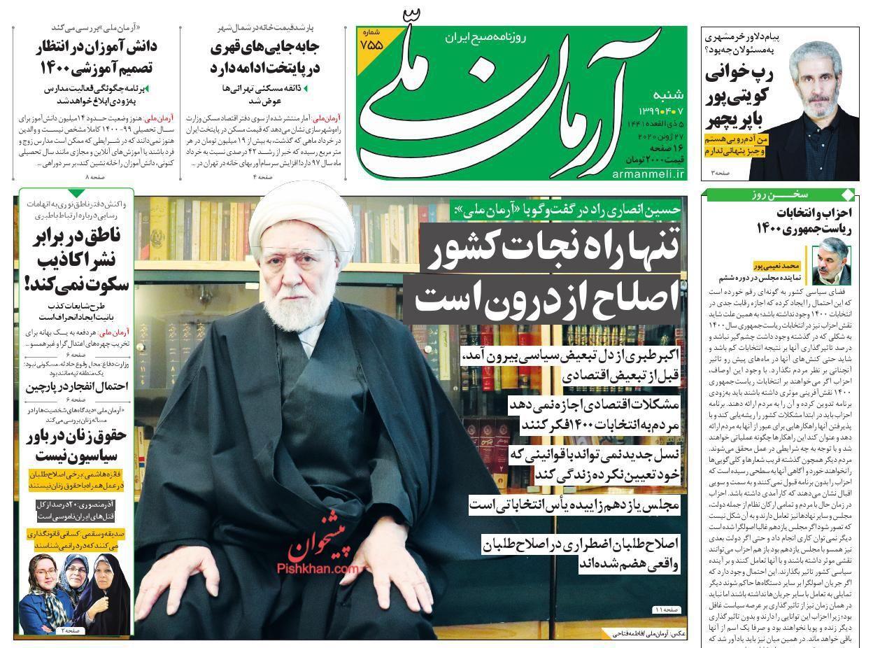 عناوین اخبار روزنامه آرمان ملی در روز شنبه ۷ تیر