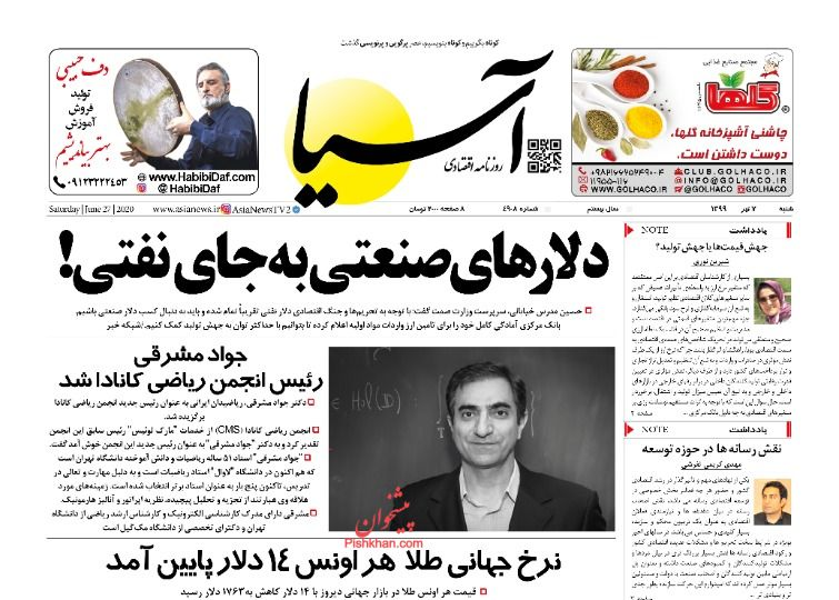عناوین اخبار روزنامه آسیا در روز شنبه ۷ تیر